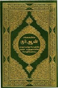 Koran Cover Design