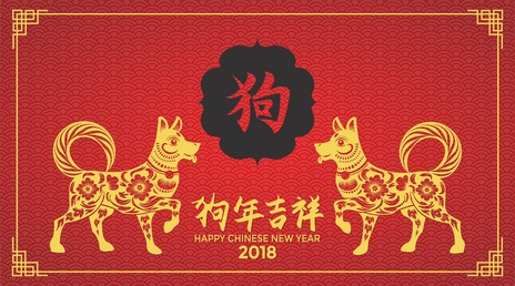 2018-Chinese Year of the Dog